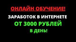 ОНЛАЙН ЗАРАБОТОК В ИНТЕРНЕТЕ ОТ 3000 РУБЛЕЙ В ДЕНЬ! ОБУЧЕНИЕ КАК ЗАРАБАТЫВАТЬ В ИНТЕРНЕТЕ 2020!
