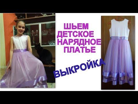 Сшить нарядное платье для девочки 11 лет