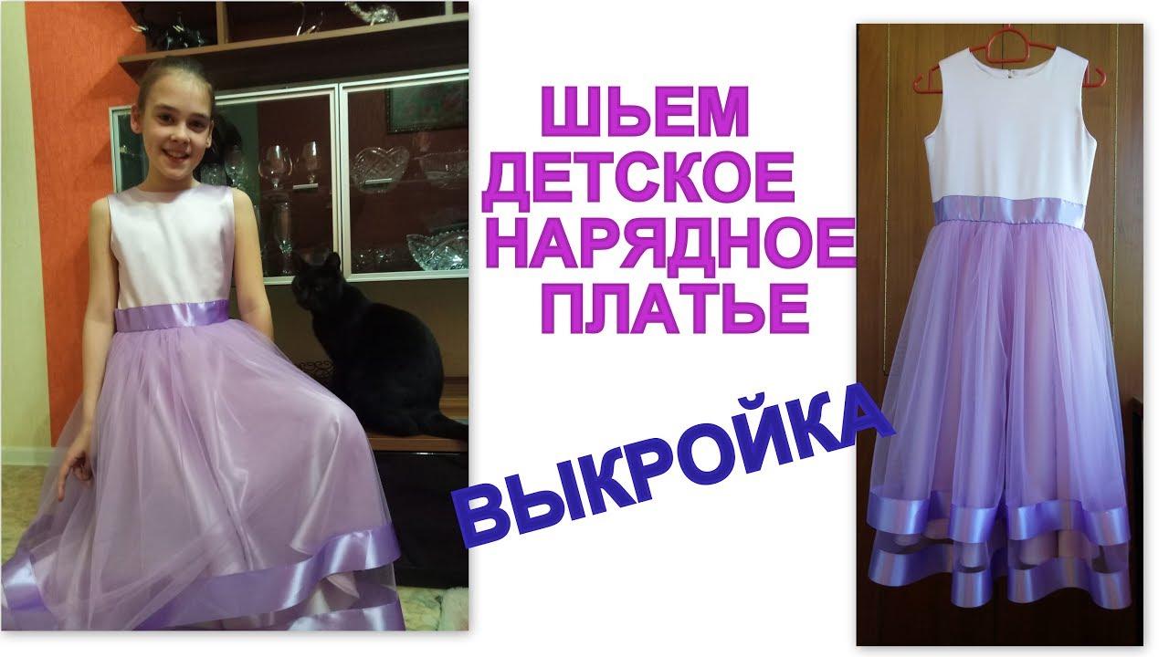 070ec72083e Как сшить нарядное платье для девочки. Как сделать выкройку детского платья