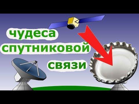 Как поймать спутник на пивную пробку! Диапазоны спутниковой связи! Есть еще диапазоны кроме Ku и C?