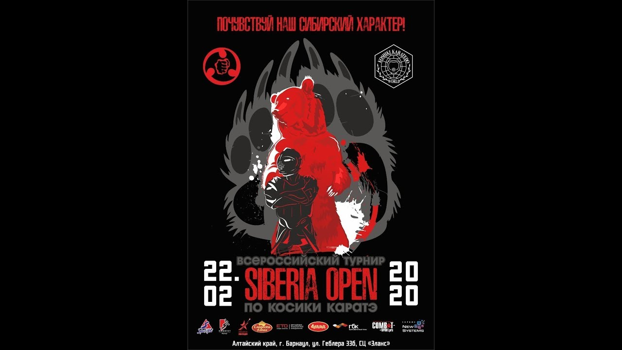 Siberia Open 2020. Всероссийский турнир по  Косики каратэ. - Татами 2
