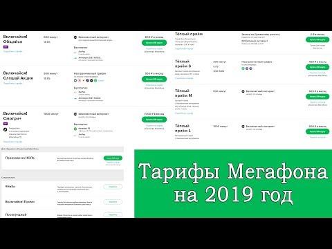 Тарифы Мегафона для смартфона на начало 2019 года