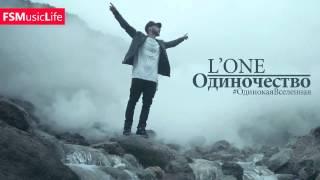 L One Одиночество ОдинокаяВселенная