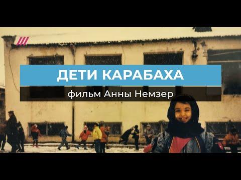 Дети Карабаха: истории людей, для которых война не закончится никогда
