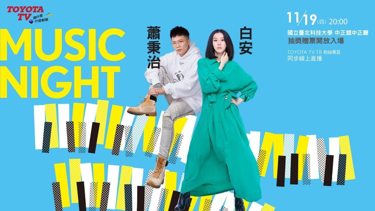 [TOYOTA TV Ep84]:MusicNight 🎶蕭秉治&白安
