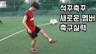 새로 영입한 석꾸팀 멤버들의 축구실력