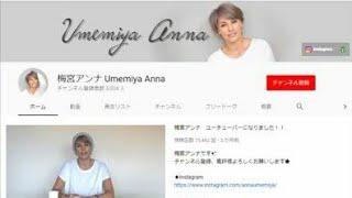 タレントの梅宮アンナが、今年4月より動画投稿サイト「YouTube」で、い...