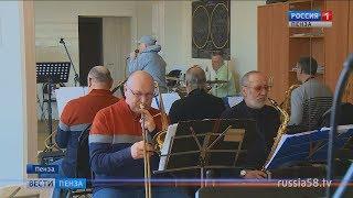 «Экспресс-бэнд» готовится дать концерт в Пензе