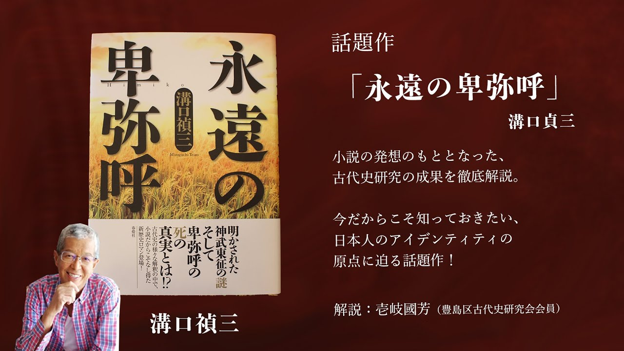 「永遠の卑弥呼」溝口禎三著 小説のもととなった古代史を解説。邪馬台国はどこにあったのか?卑弥呼とはどんな人物だったのか?神武東征の真実は?