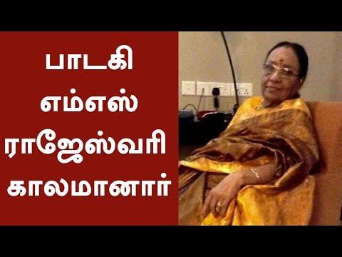 பாடகி எம்எஸ் ராஜேஸ்வரி காலமானார் | Singer MS Rajeswari Passed Away At 86 #MSRajeswaripassedaway
