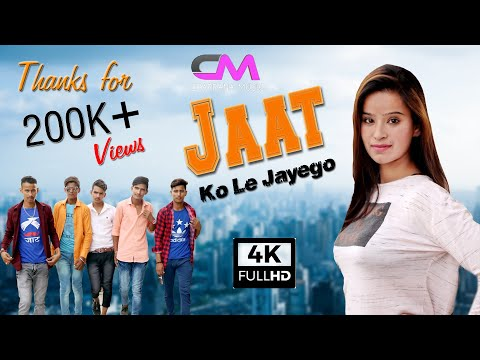 जाट को लेजायेगौ | Jaat Ko Le Jayego | HD Video | Letest Haryanvi Song | Chaprana Music