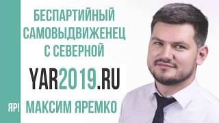 Максим Яремко: как работает система? Не дай себя обмануть