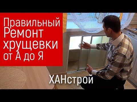 Ремонт квартиры под ключ в Красноярске своими руками. Хрущевка 2 комнаты отделка квартир ванной