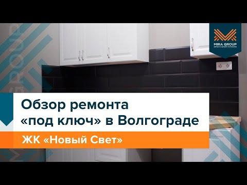 Обзор ремонта «под ключ» в г.Волгоград: ЖК «Новый Свет»