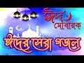Bangla Islami Gazal 2018 # Kisaje Sejeche dharoni # Silpi sk Emdadul