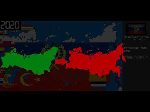 Альтернативная история России 1700 2020