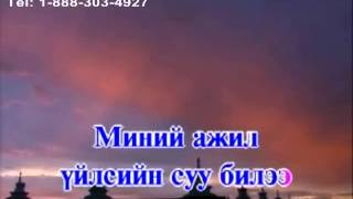 karaoke minii az jargaliin duu миний аз жаргалын дуу монгол караоке