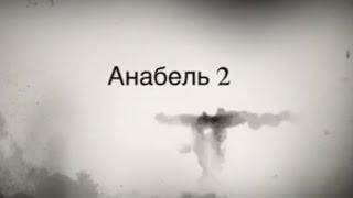 Анабель 2 //Alina Zably