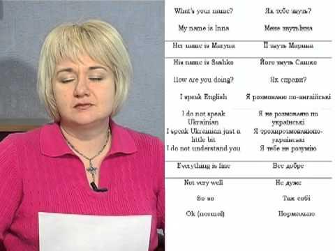 Conversational Ukrainian with Inna Kuzmenko Part 1