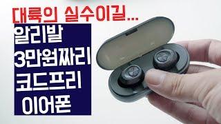 알리에서 산 3만원짜리 이어폰이... 아콘 프리버드 X9과 어째 비슷하다? by 기똥찬똥찬