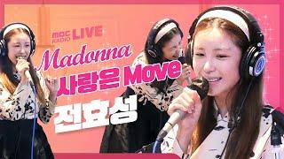 [LIVE] 전효성(Jun Hyo Seong) - Madonna + 사랑은 Move (원곡 : 시크릿) / …