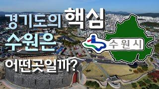 [지역소개] 수원 : 경기도의 핵심도시, 세계문화유산 …