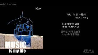 십센치 X 이수현 - 서울의 잠 못 이루는 밤 / 가사