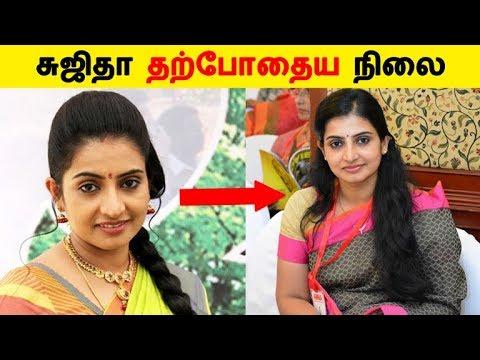 நடிகை சுஜிதா தற்போதைய நிலை | Tamil Cinema News | Kollywood News | Latest Seithigal