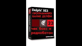 Уроки программирования в делфи  23   компонент чек бокс и компонент радиобатон