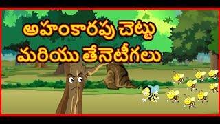 అహంకారపు చెట్టు మరియు తేనెటీగలు | The Arrogant Tree | Panchatantra Moral Story | ChikuTV Telugu