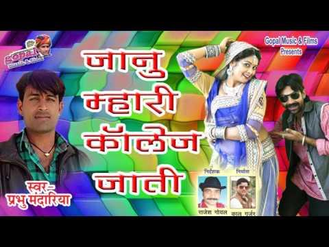 Rajasthani Dj Exclusive Song ! Janu Mhari Collage Jati !! Marwadi Song