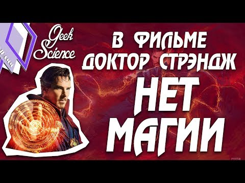 НЕТ МАГИИ в фильме Доктор Стрэндж | Marvel теории | Geek Science