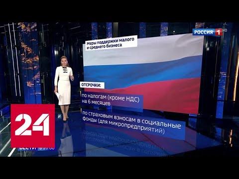 Богатые тоже платят: антивирусные меры помогут страдающему бизнесу и экономике - Россия 24