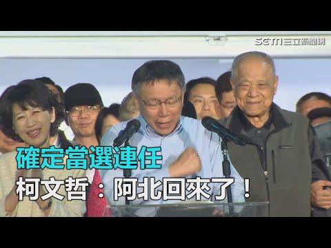 確定當選連任 柯文哲:阿北回來了!|三立新聞網SETN.com