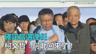 確定當選連任 柯文哲:阿北回來了! 三立新聞網SETN.com thumbnail
