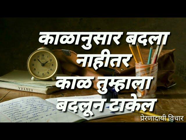 marathi suvichar status, || marathi suvichar whatsapp status, || marathi suvichar ||