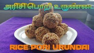 Puffed Rice Ladoo Recipe   Pori Urundai Recipe   பொரி உருண்டை  Puffed Rice Balls Recipe