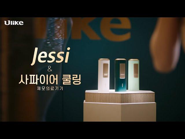 """""""제모도, 제시처럼 내 맘대로 할래"""" 사파이어 쿨링 제모기 full ver. [Jessi & Ulike]"""