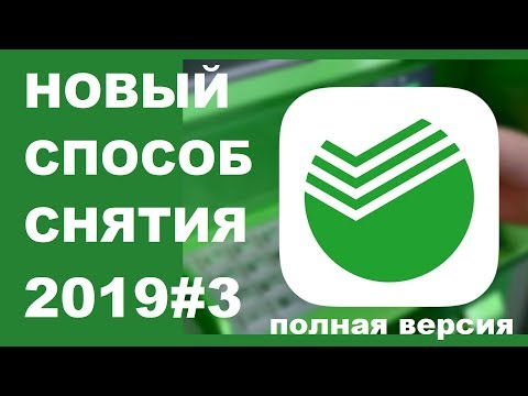 Новый способ снятия с кредитки Сбербанка за 0% 2019 #3 | Card2cash - Full Sberbank
