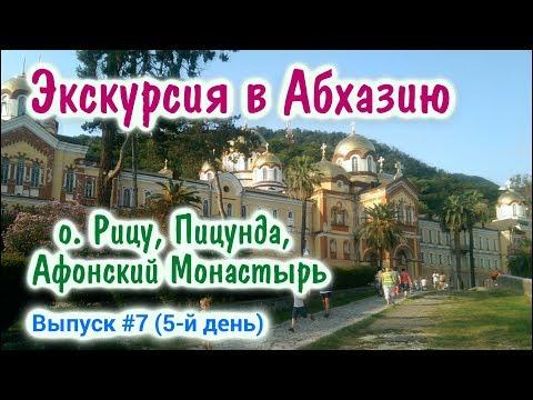 Экскурсия в Абхазию. Озеро Рица, Пицунда, Афонский монастырь, Гагры. Стоит ли ехать в Абхазию? 12+
