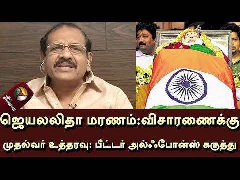 Peter Alphonse(Congress) Views on Jayalalithaa Death   விசாரணைக்கு முதல்வர் உத்தரவு