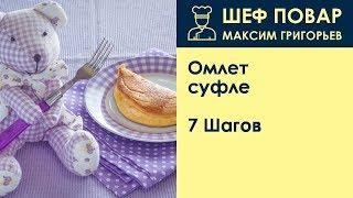 Омлет-суфле . Рецепт от шеф повара Максима Григорьева
