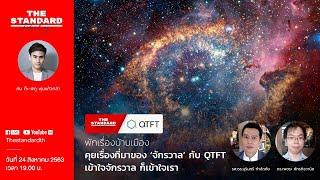 พักเรื่องบ้านเมือง คุยเรื่องที่มาของ 'จักรวาล' กับ QTFT - THE STANDARD Daily 24 ส.ค. 63