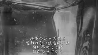 森田童子 『ぼくたちの失敗』 Full歌詞  hanahana.mp4