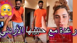لا يفوتك II ... يوميات رغدة ورضا: رغدة راحت لحبيبها الأردني و هاجمها كلب