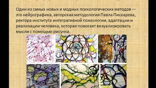 Нейрографика  Рисуем Цели