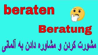 Vokabeln Deutsch lernen #beraten #Beratung