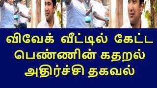 women crying sound form vivek house shocking|tamilnadu political news|live news tamil