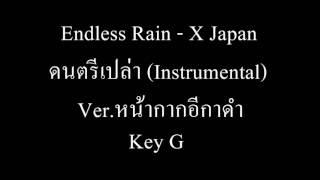 Endless Rain - X Japan ดนตรีเปล่า (คีย์หน้ากากอีกาดำ)