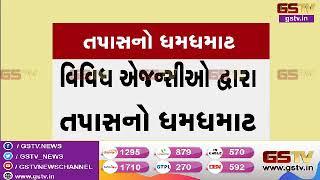 Ahmedabad : નિત્યાનંદ આશ્રમમાં તપાસનો ઘમઘમાટ| Gstv Gujarati News